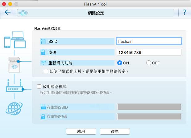 重設密碼步驟二:可以直接重設 SSID & 密碼@Toshiba flashair 記憶卡