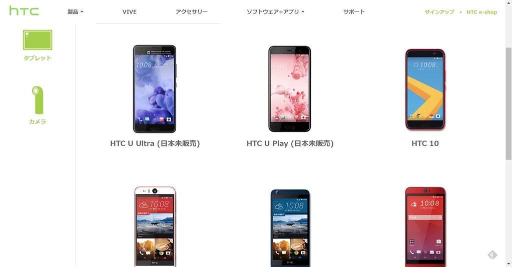 htc u日本未発売