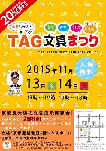 11月14日(土) 京都TAG文具まつりでトークライブやります!