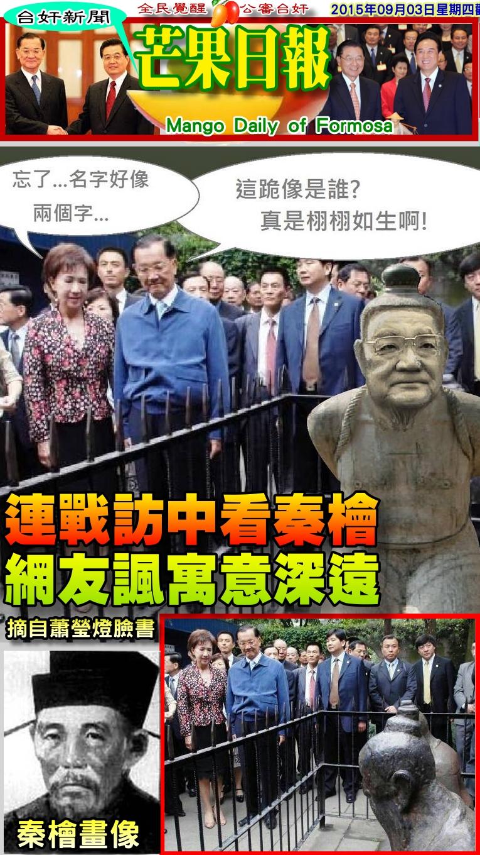 150903芒果日報-台奸新聞--連戰訪中看秦檜,網友諷寓意深遠