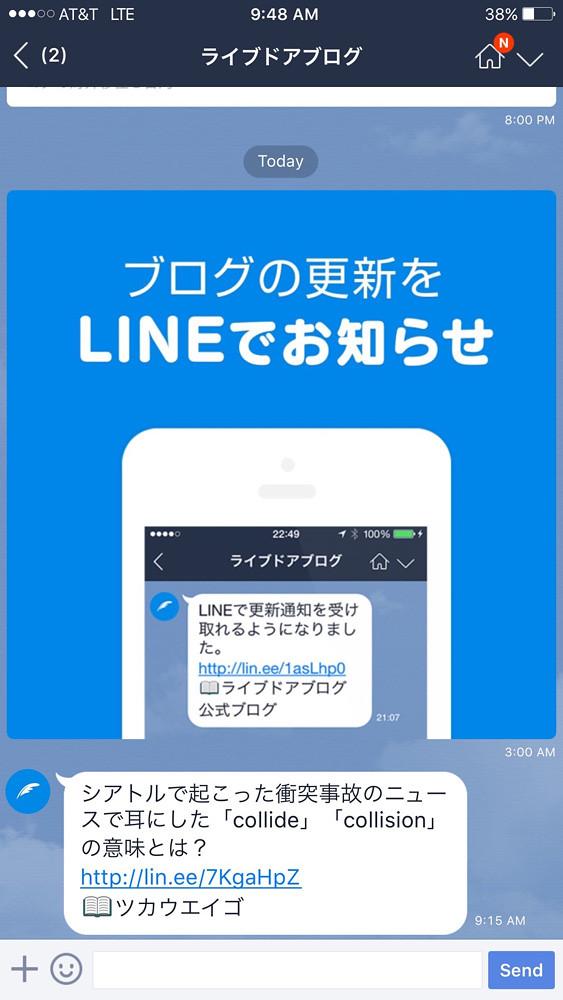 livedoor blog_line notification 6