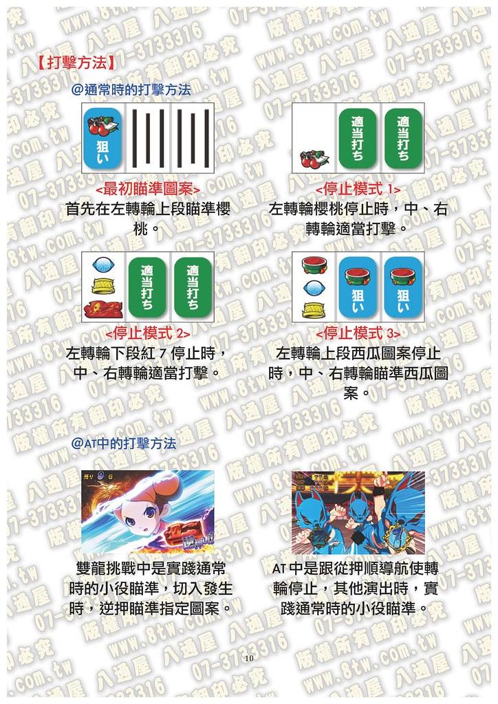S0264龍娘 雙龍之戰鬥中文版攻略_Page_11