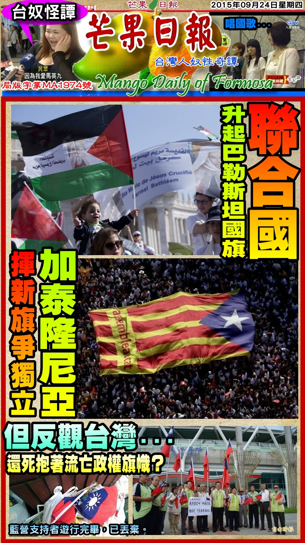 150924芒果日報--台奴怪譚--爭獨立世界潮流,揮車輪旗遭酸爆