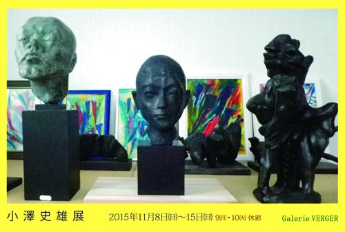 2015_fumio_ozawa