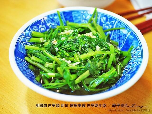 胡國雄古早麵 新址 埔里美食 古早味小吃 16