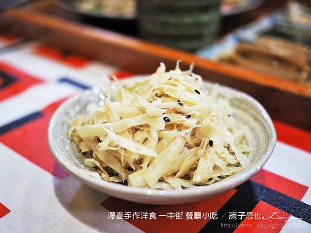 澤喜手作洋食 一中街 餐廳小吃 34