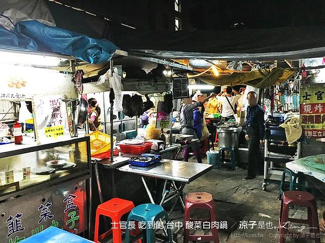 士官長 吃到飽 台中 酸菜白肉鍋 3