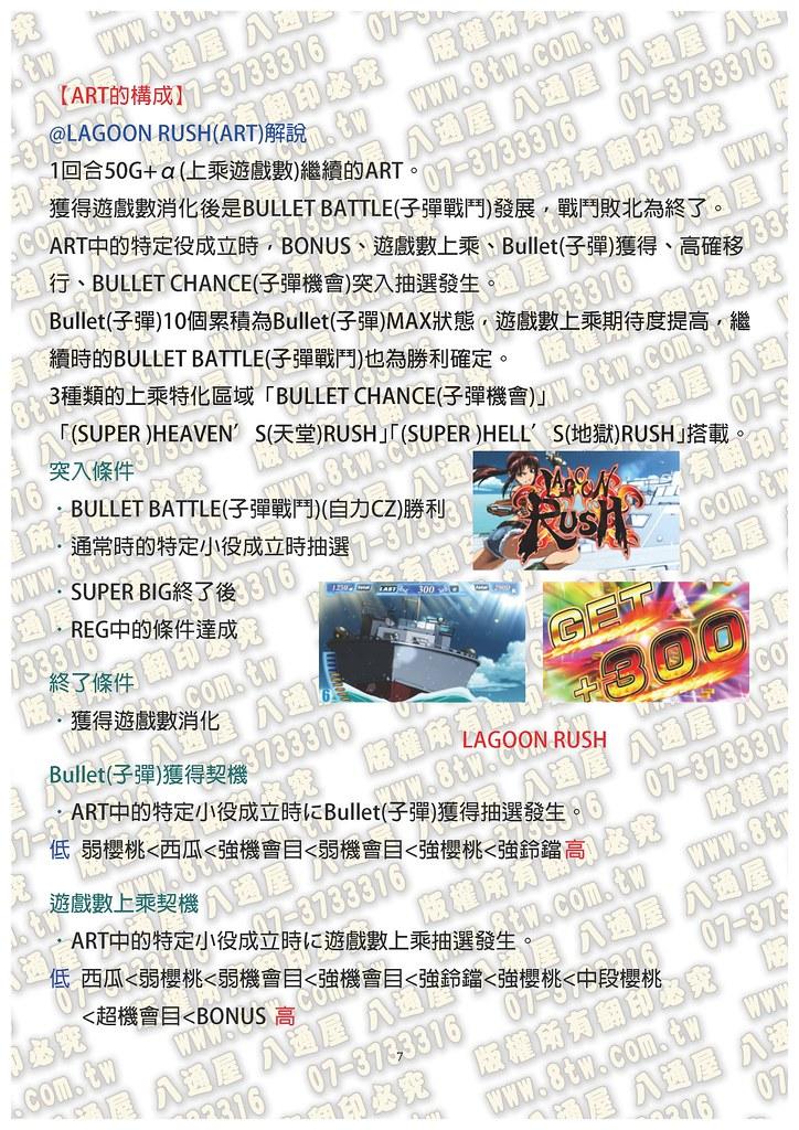 S0258企業傭兵2 中文版攻略_Page_08