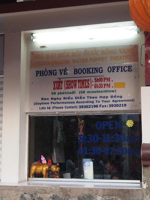 P6269859 ロンヴァン水上人形劇 ベトナム vietnam ホーチミン