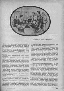 narod_tvorch_1938_10_11_079