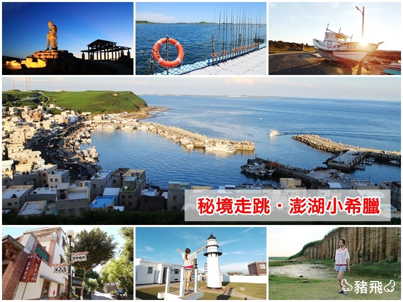 澎湖day1 (53)