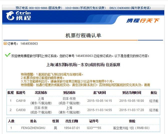 出国1_机票行程确认单