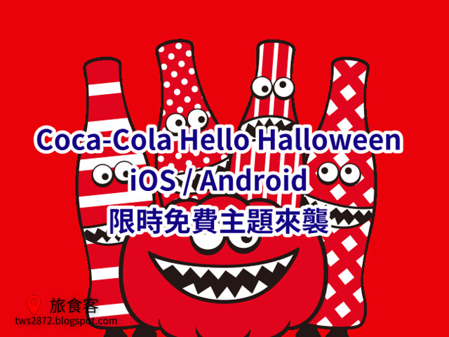 LINE 限時免費主題-Coca-Cola Hello Halloween