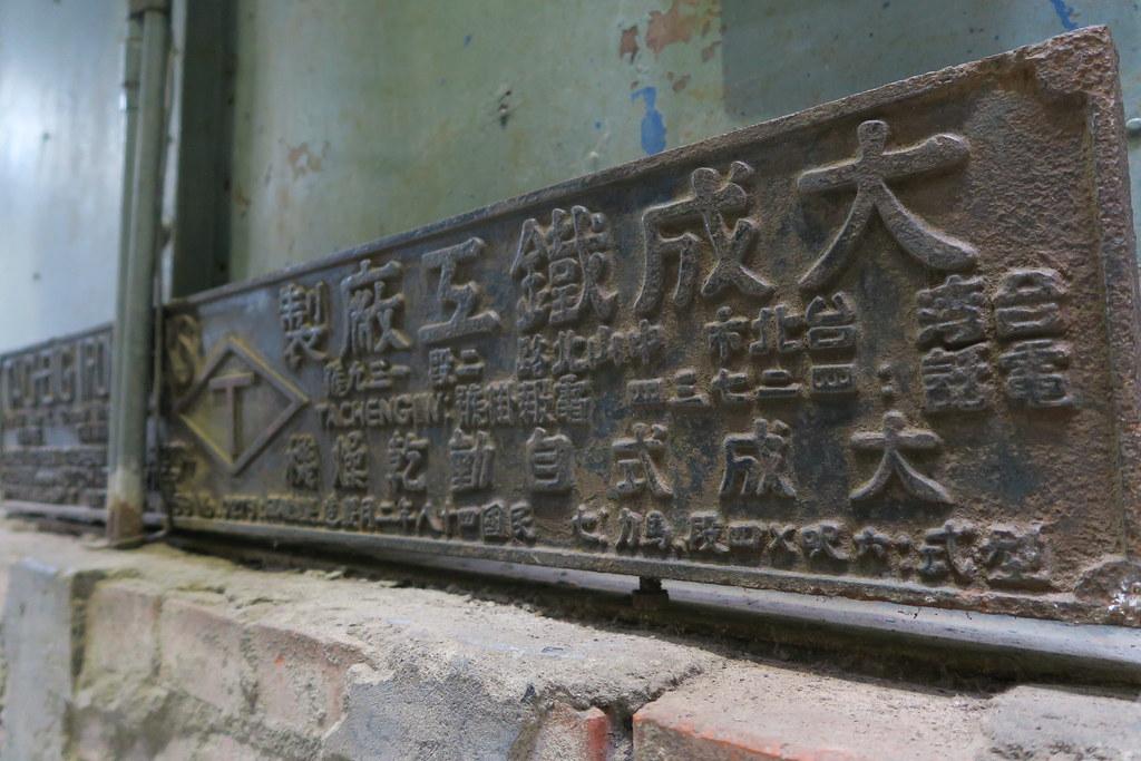 桃園市大溪區大溪老茶廠 (60)
