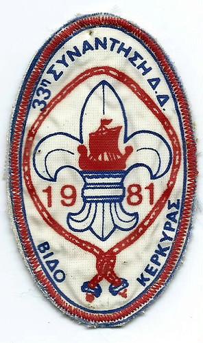 1981.06.15 - 33η Συνάντηση Πτυχιούχων Δ.Δ. - Κέρκυρα