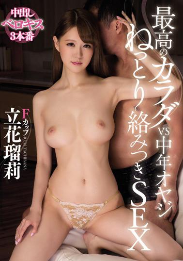 CJOD-065 Best Body Vs Middle-aged Father Soggy Entanglement SEX Tachibana Ruri