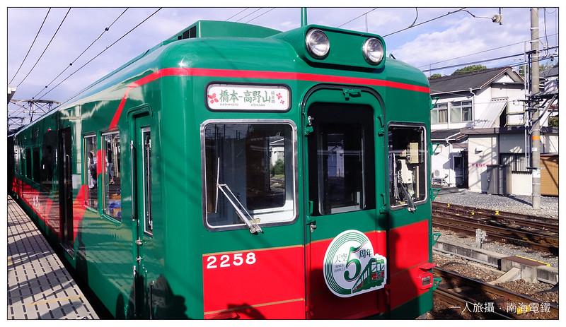 南海電鐵 21
