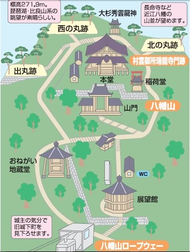 頂上案内図(八幡山ロープウェーサイトより)