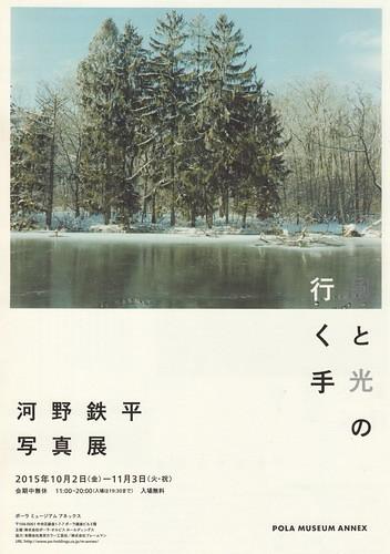 河野鉄平写真展 ポスター