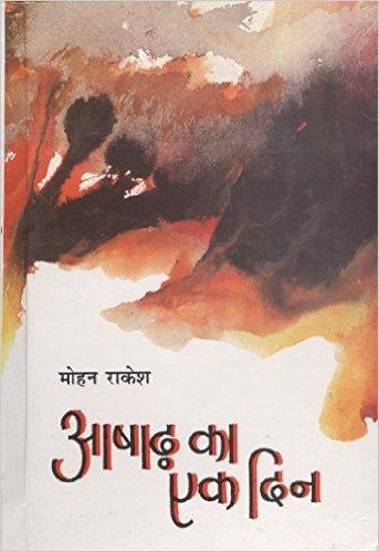 मोहन राकेश द्वारा रचित 'आषाढ़ का एक दिन'