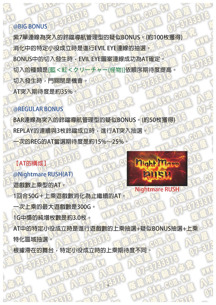 S0293沈默之丘(SILENT HILL)  中文版攻略_Page_07