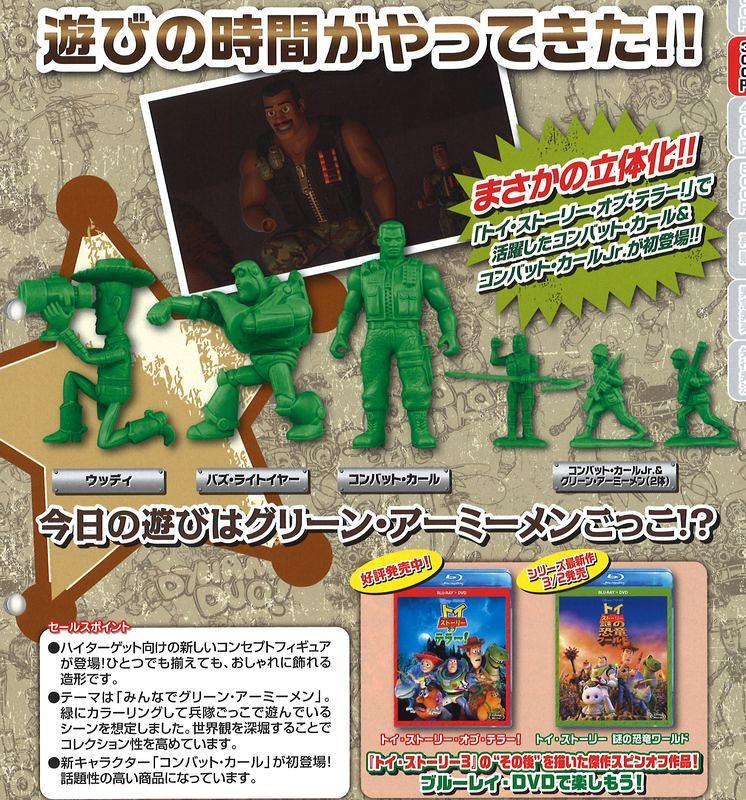 《玩具總動員》變成綠色小兵啦!~ Green Army! TOY STORY