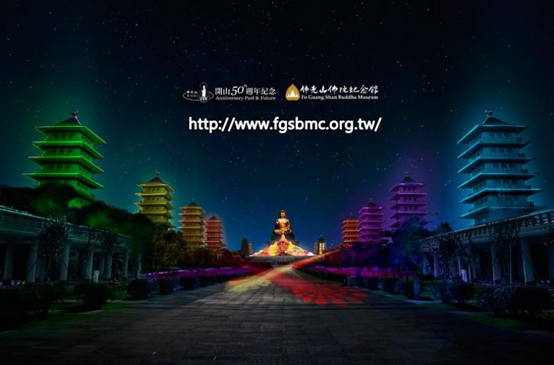 2017佛陀紀念館光雕煙火秀-6
