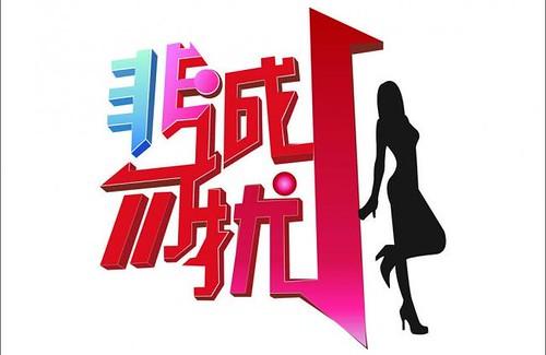 """""""非诚勿扰""""商标权纠纷终审宣判:江苏广电不构成侵权"""