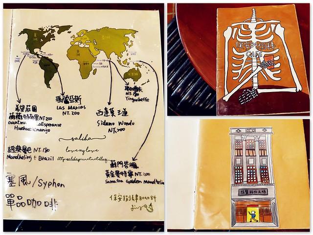 台北迪化街老房子老屋咖啡館推薦保安84 (36)