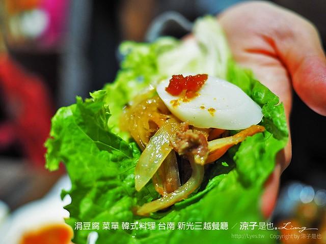 涓豆腐 菜單 韓式料理 台南 新光三越餐廳 22