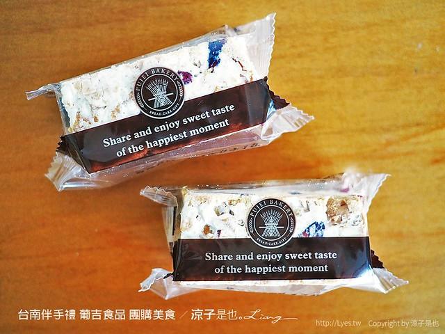 台南葡吉食品 雪花餅 10