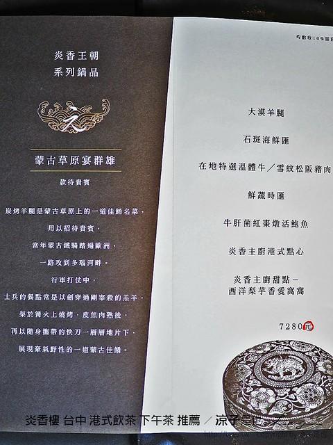 炎香樓 台中 港式飲茶 下午茶 推薦 15