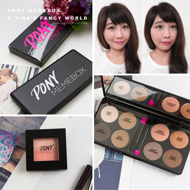 【韓彩妝】PONY MEMEBOX眼影盤&4色腮紅試色 妝容分享。My Daily Makeup ♥