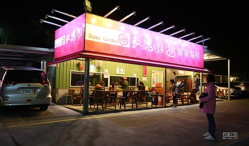 宜蘭美食小吃旅遊景點,玫瑰園原泉湯屋 @陳小可的吃喝玩樂