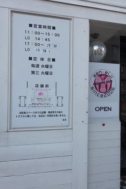 men-eiji HIRAGISHI BASE_01