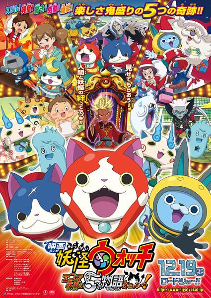 『映画 妖怪ウォッチ エンマ大王と5つの物語だニャン!』日本版ポスター
