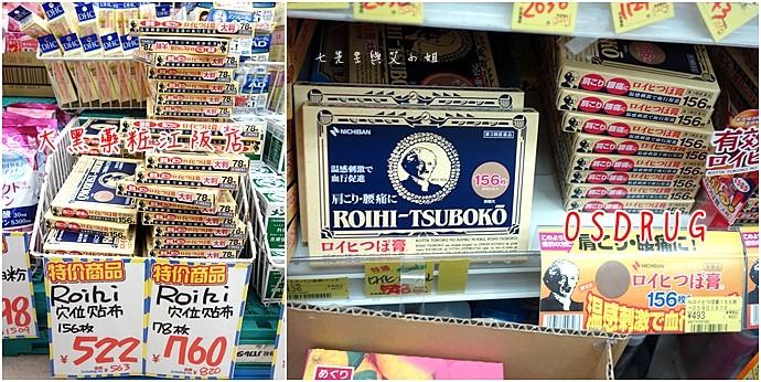 28 日本東京大阪旅遊必買藥粧、伴手禮分享 ~ 日本東京大阪旅遊購物