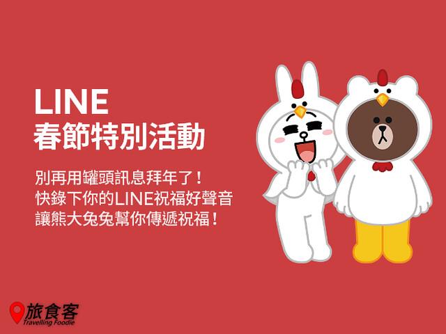 LINE 春節
