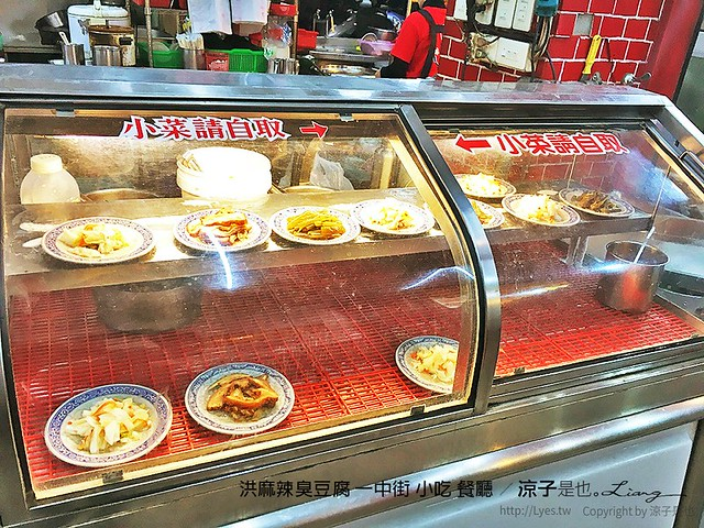 洪麻辣臭豆腐 一中街 小吃 餐廳 1