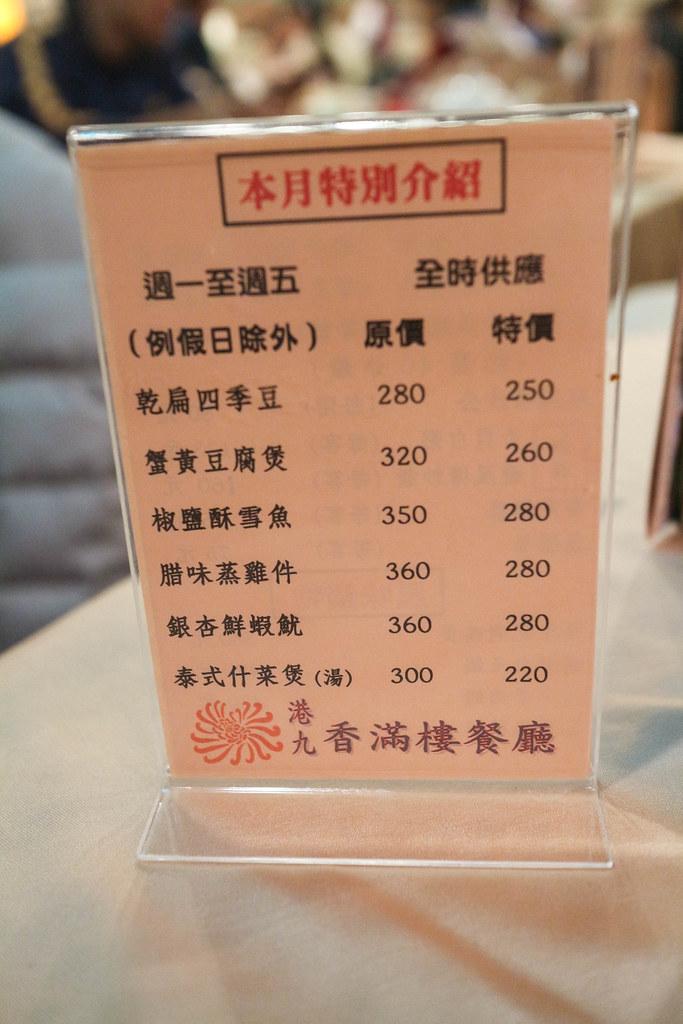 IMG_7202西門港式香滿樓 (11)