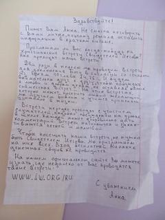 Rukopisnye_pisma_ot-sekty 001