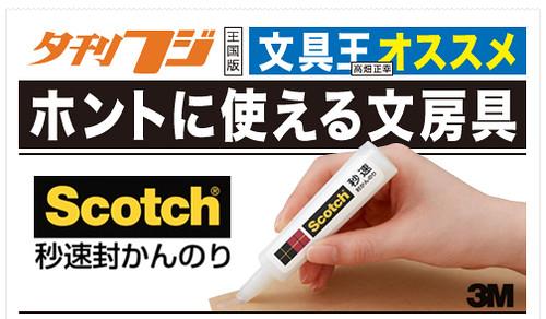 夕刊フジ隔週連載「ホントに使える文房具」9月7日(月) 発売です!