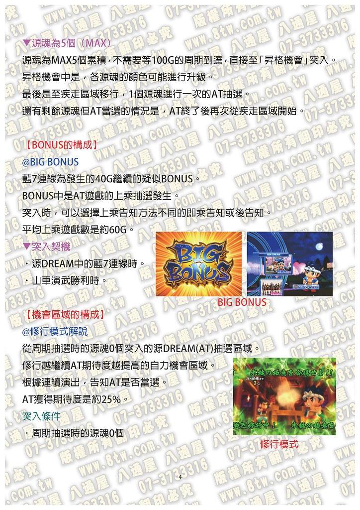 S0268木匠源先生~櫻滿開!源DREAM Ver. 中文版攻略_Page_05