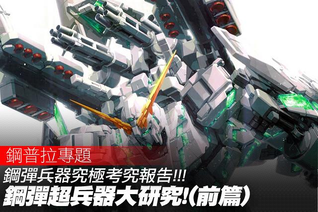 鋼彈兵器究極考究報告!!! 鋼彈超兵器大研究!(前篇)