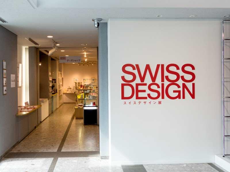 スイスデザイン展