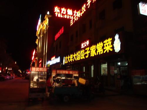 在北京吃餃子 - naniyuutorimannen - 您说什么!