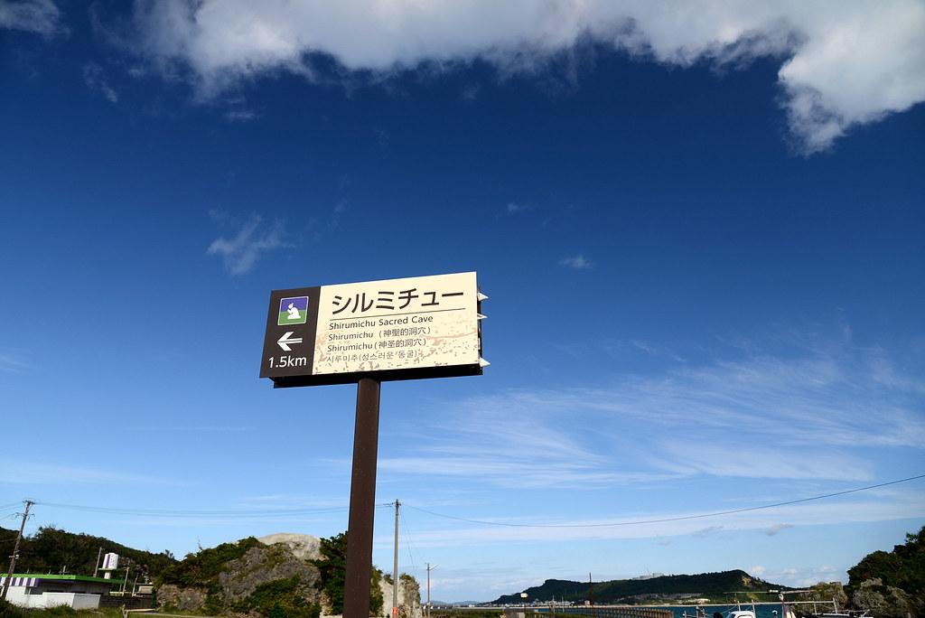 沖繩 志仁禮久靈場