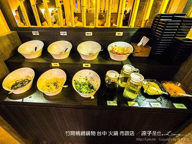 竹間精緻鍋物 台中 火鍋 市政店 20