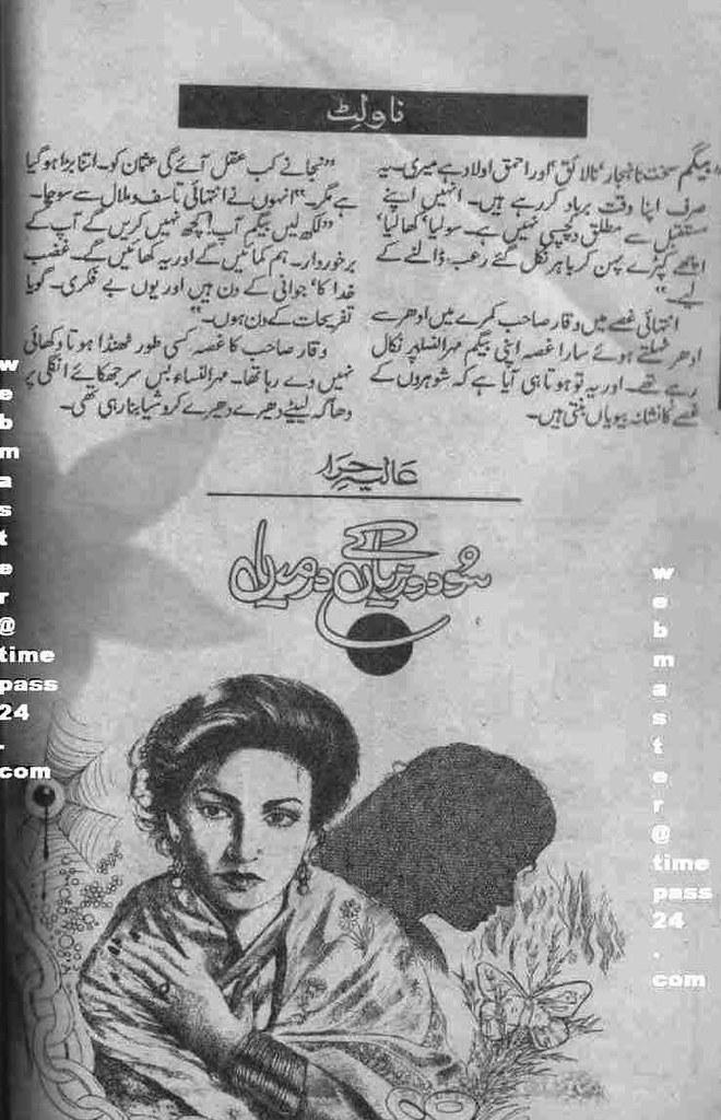Sodo Ziyaan Kay Darmiya is a social and romantic love story and written by Aliya Hira, Sodo Ziyaan Kay Darmiya is a very famous urdu novel among female readers and most awaited story