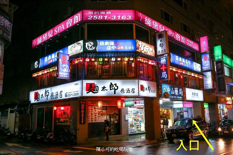 【台北中山美食】庄屋海鮮居酒屋一夜干料理,日本築地直送的好吃料理就在林森北路七條通
